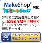 弊社で広告展開をして頂くと、全商品を簡単に無料で「とれまがショッピング」に掲載できます。とれまがショッピングを見に行く>>>