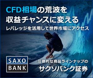 CFDならサクソバンクFX証券