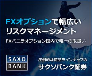 FXバニラオプションならサクソバンクFX証券