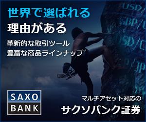 世界のプロフェッショナル。サクソバンクFX証券