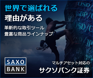サクソバンクFX証券の<新>ハイブリッド型FX。
