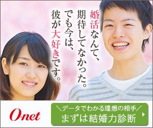 結婚相談所「楽天オーネット」は、婚活をサポートします!