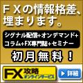 FX攻略オンライン