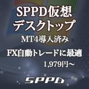SPPD仮想デスクトップはFX自動トレードに最適