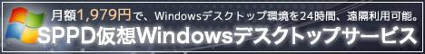 SPPD仮想Windowsデスクトップ 月額1,979円~