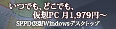 いつでも、どこでも、仮想PC 月1,979円~