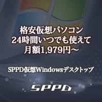 いつでも、どこでも、仮想PC 月1,924円~