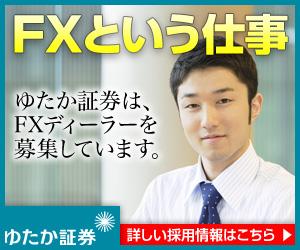 ゆたか証券 FX ディーラー