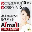 婚活サイトAimail