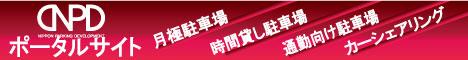 日本駐車場開発株式会社