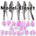 モデルたちによるユーズドファッションサイト Model‐Closet