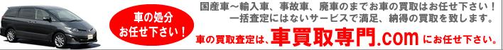 車買取専門.com
