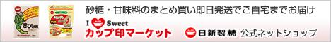 日新製糖公式ネットショップ I love sweet カップ印マーケット
