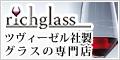 ツヴィーゼル・クリスタルグラス社製品正規販売店 【リッチグラス】