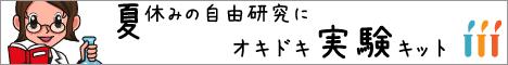 オキドキサイエンス_実験キット
