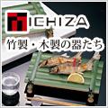天然素材の和モダンな素材【ICHIZA】