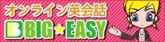 オンライン英会話 BIG EASY(ビッグ・イージー)