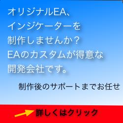 オリジナルEA・インジケーター制作
