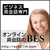 ビジネスイングリッシュスクール【BES】