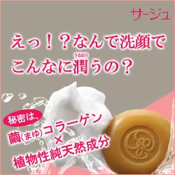 サージュの繭コラーゲン洗顔石鹸