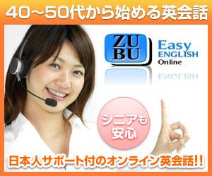 オンライン英会話のZUBUEasyEnglish