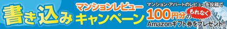 マンションレビューキャンペーン レビュー投稿でアマゾンギフト券最大1500円分プレゼント