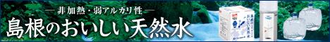 島根のおいしい天然水