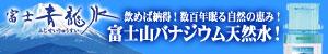 ウォーターサーバー・宅配水なら富士山の天然水「富士青龍水」
