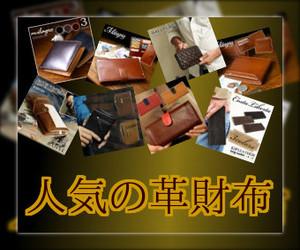 革財布のショップフェイマス