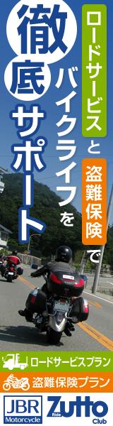 JBR-Motorcycle
