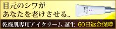 乾燥肌専用アイクリーム【パールノーブ】