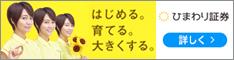 ひまわり証券【ひまわりFX/エコトレFX】