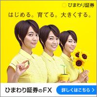 【最新FX口座開設】FX会社を徹底的に比較 | 日本・海外FX口座開設総合ランキング[スマートフォン対応]ひまわり証券【ひまわりFX/エコトレFX】