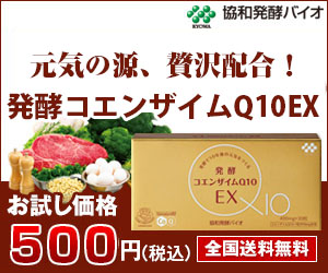 協和発酵バイオ【発酵コエンザイムQ10】