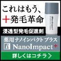 発毛革命【薬用ナノインパクトプラス】