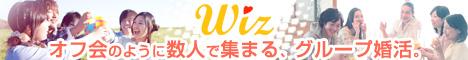 グループ婚活サイト【WIZ】