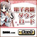 DMM.com電子書籍