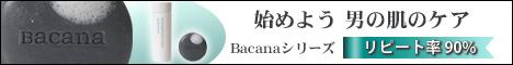 バカナシリーズ