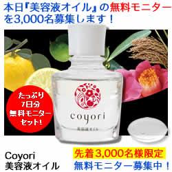 美容液オイルCoyori