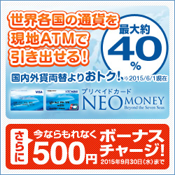NEO MONEYバナーsb1