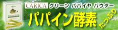 グリーンパパイヤパウダー