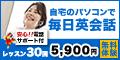 オンラインスカイプ英会話【ENC with GNA】