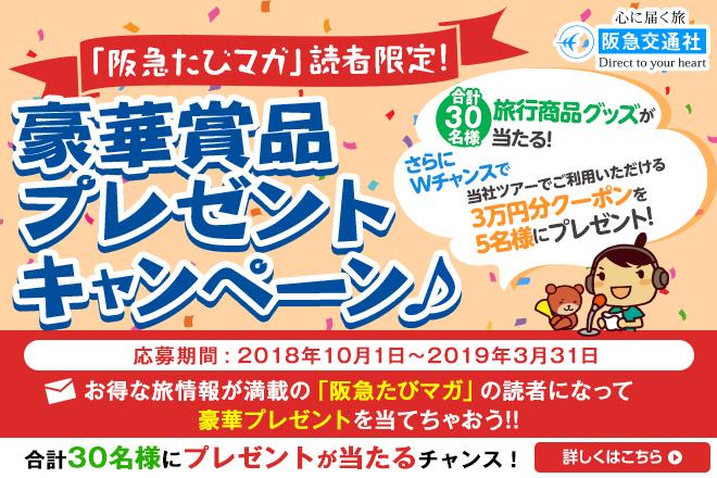 旅マガ「阪急たびマガ」メールマガジン