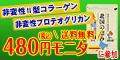 新しい軟骨成分配合【北国の恵み】480円モニター申込