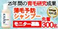 育毛シャンプー【アミノシャンプーEX】100円モニター