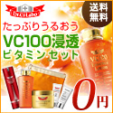 ドクターシーラボ【VC100サンプル】無料サンプル申込