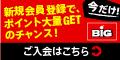 最高6億円!「ClubTOTO」