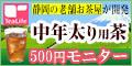 ティーライフ「メタボメ茶」500円モニター