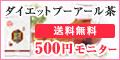 ティーライフ「ダイエットプーアル茶」500円モニター