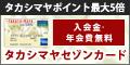 クレジットカード「タカシマヤセゾンカード」